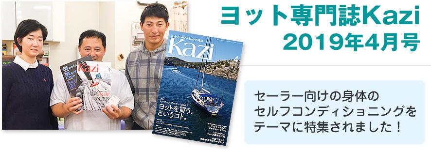 ヨット専門誌Kazi2019年4月号